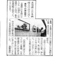 竹林会水墨画日本画展/桑名市博物館