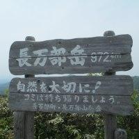 長万部岳登山 2017/06/20