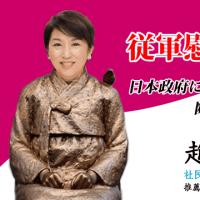 岸田外相の外交演説「総領事館前の慰安婦像設置は極めて遺憾」 合意の当事者としての責任は?