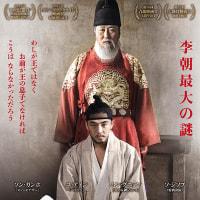 王の運命-歴史を変えた八日間- 【感想】