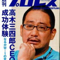 5��13��(��)�ΤĤ֤䤭 ���ץ�ɽ�� ���ڻ���ϺCEO ���Ĺ DDT W-1