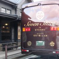 「ななつ星」のバス?