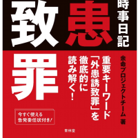 余命記事 1499 2017/1/21アラカルト② より