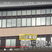 【日本ニュース】元従業員に逆転無罪判決 米子のホテル支配人死亡で(2017/03/27)