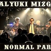 10/16は水口晴幸 with Normal Partsのライブ