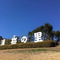 田浦梅林〜塚山公園