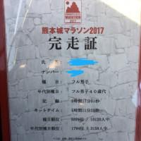 完走しましたよ〜!