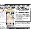 【オープンルーム】京王線調布駅歩3分『パークノヴァ調布』3,198万円(税込)