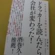 「ドラッカーを読んだら会社が変わった!」 佐藤等 / 経営の本棚 ドラッガー