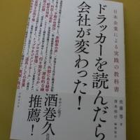 「ドラッカーを読んだら会社が変わった!」 佐藤等 /経営の本棚 ドラッカー