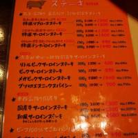 半額キャンペーンにつられて、、、「ステーキ&カフェ ケネディ野方店」