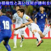 アジア最終予選2戦目、早くも崖っぷちのアウェー・タイ戦なんとか勝利 ☆ 今後の展望も ☆