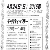 春のバザーのお知らせ (4/24)