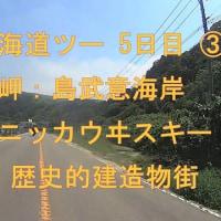 2016 北海道ツー 5日目 ③ 積丹岬:島武意海岸  余市:ニッカウヰスキー 小樽:歴史的建造物街へ ^^!  ブログ&動画