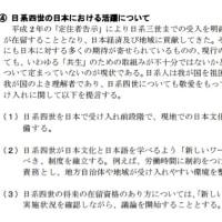 外国人雇用を推し進める政策提案 日系4世の解禁のついて