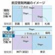 新たな航空管制施設、神戸に 西日本低空域を担当