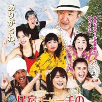 【ラジオ】ハイサイ!ウチナータイム!の収録 (≧∀≦)