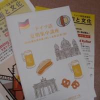 「ドイツ語情報世界を読む」を完読してから欧日協会ドイツ語ゼミナール夏季講座「Kunst und Kultur  芸術と文化」を受けてきました(2016.8.18)@欧日協会ドイツ語ゼミナール