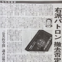 Twitterより  滋賀県高島市議選は29日投票  共産党の「森脇」「福井」「粟津」の3人をよろしく。