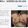 中国で数多く見かける物乞い、なぜ日本にはいないのか=中国報道