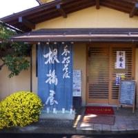 根橋屋蕎麦店