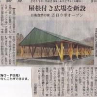 からまつキャンプ場(国立日高青少年自然の家)