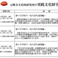 元興寺文化財研究所「実践文化財学」は、こんなにスゴい!(2017 Topic)