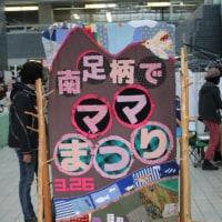 篠窪(しのくぼ)より隣町 南足柄市へ「南足柄でママまつり」に行って来ました