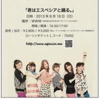 Especia備忘録 ~Memopecia~ by ***june typhoon tokyo***