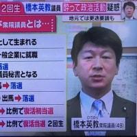 橋本英数議員が中国人女性を議員宿舎に宿泊させて…って、こちらこそ何を調査しとったのだ、菅さん