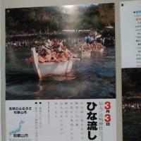 和歌山での行事(雛ながし?)
