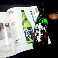 雑誌pen  日本酒特集で部門最高位に輝いた飛騨の酒『深山菊』