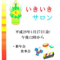 いきいきサロンのお知らせ(2017/1/27)
