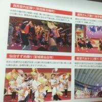 ふるさと祭り東京実績報告書