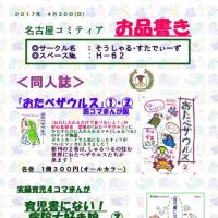 名古屋コミティア50参加します!