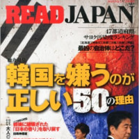 �ܤξҲ𡡡�READ JAPAN (MONOQLO��)