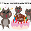 猫のBirthday card