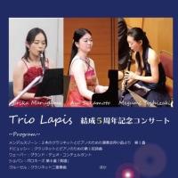 Trio Lapis結成5周年記念コンサート!