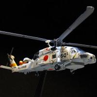 タカラトミー「SH-60J」1/144