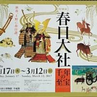 東京国立博物館 『春日大社 千年の至宝』