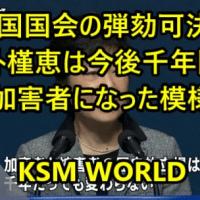 【KSM】韓国国会の弾劾訴追可決。朴槿恵は今後千年間加害者になった模様!
