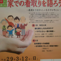 3月12日市民講座があります。