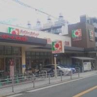 昨夜終電に乗り遅れ。ショックと思ったけど15分で昭和町駅に。本日、ライフから50メートルの距離にイズミヤ発見。ここで買えという意味と理解。