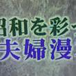 NHKスペシャル「AIに聞いてみたどうすんのよ!?ニッポン」、未来!