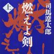 さすがの出来栄え!「燃えよ剣 上・下」by司馬遼太郎