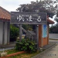 沖縄そば食べ歩き ☆ 読谷食堂 ゆいまーるのソーキそば