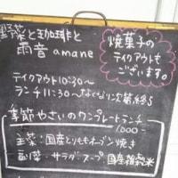 雨音 (大阪市中央区)