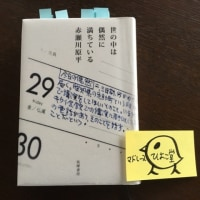 (^O^)赤瀬川原平さん本にメロメロ