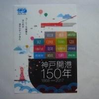 神戸開港150年記念クリアファイル