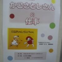 図書館で童話集を読む!?
